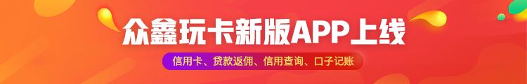 众鑫玩卡新版APP下载