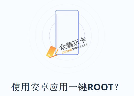 安卓手机一键ROOT设备