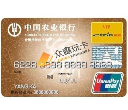 农业银行信用卡提额