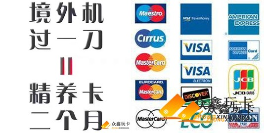 Ipay多国境外POS机,信用卡提额神器。
