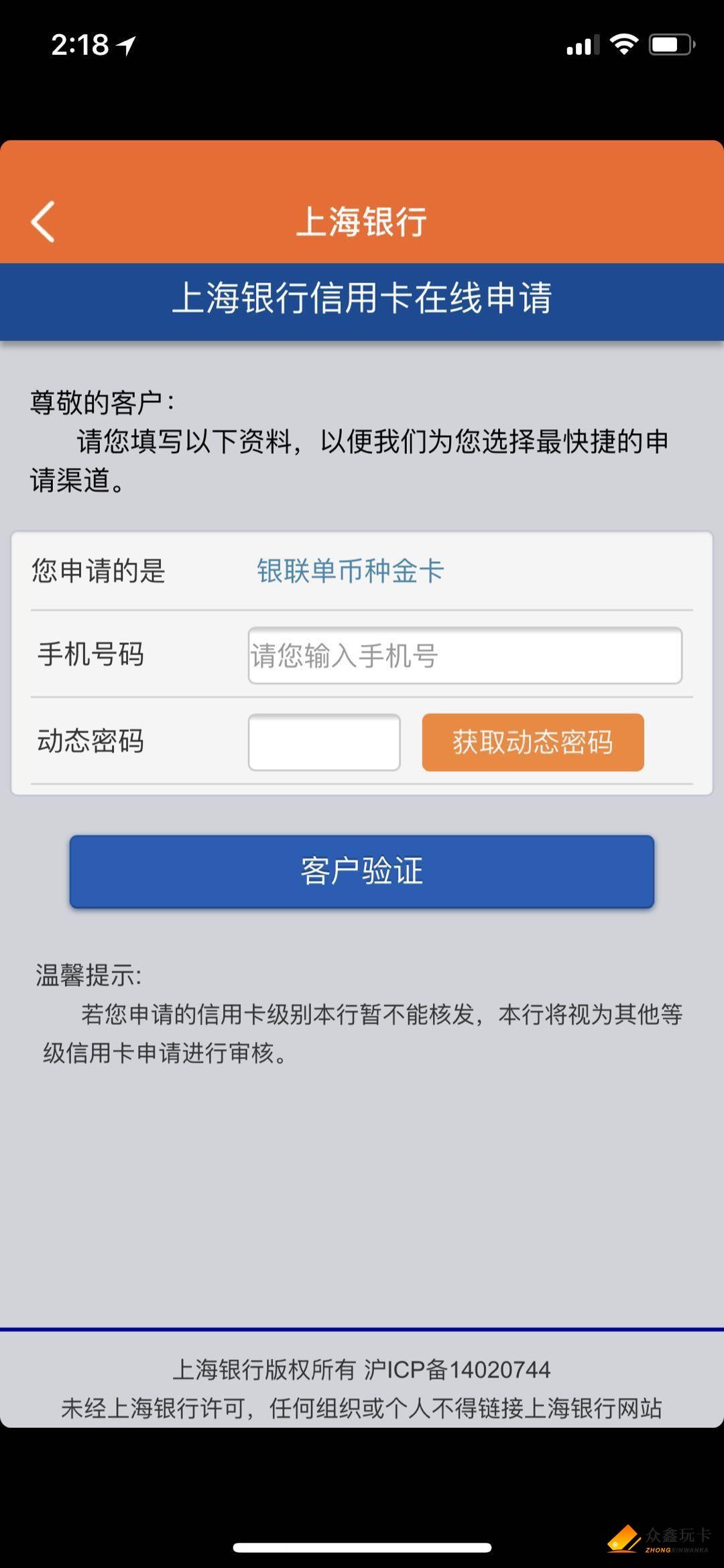 只要没有上海银行信用卡的速度来!全世界收单,秒批口子!没有人工审核!