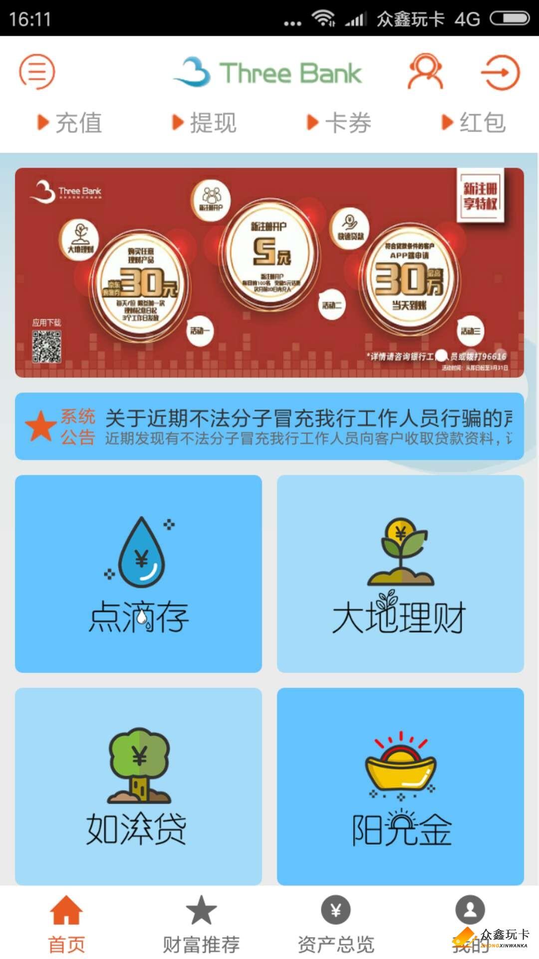 热炒金谷银行贷款 身份证15开头 只要不是黑户 最高30万!