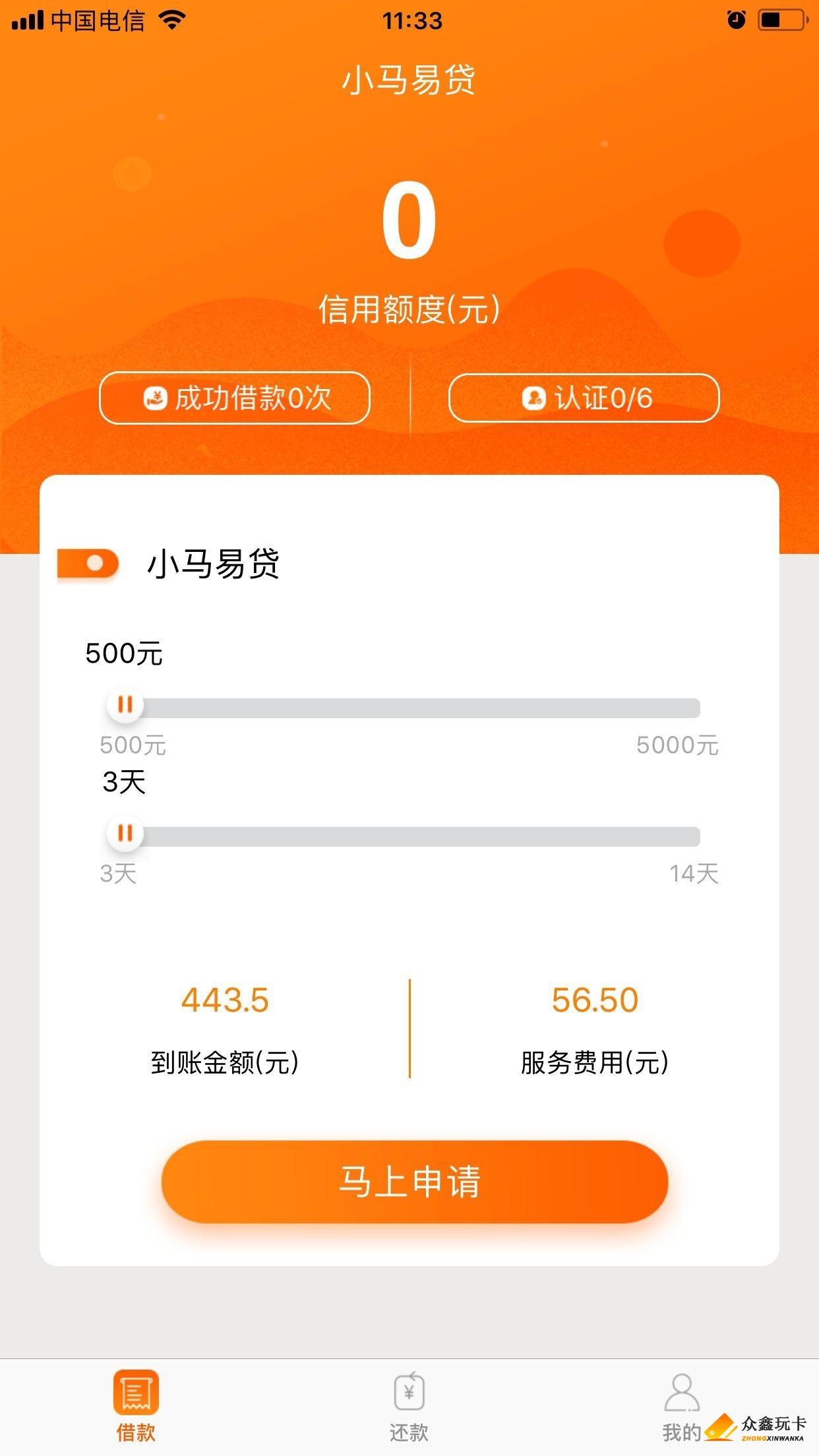 小马易贷:认证身份工作信息,最高5000元