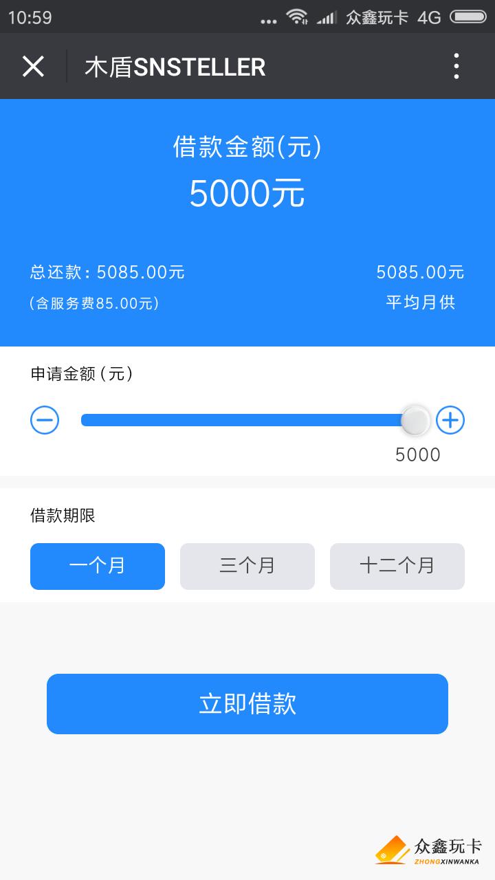 三叶贷:芝麻分600分以上基本稳下款,秒审秒到帐!