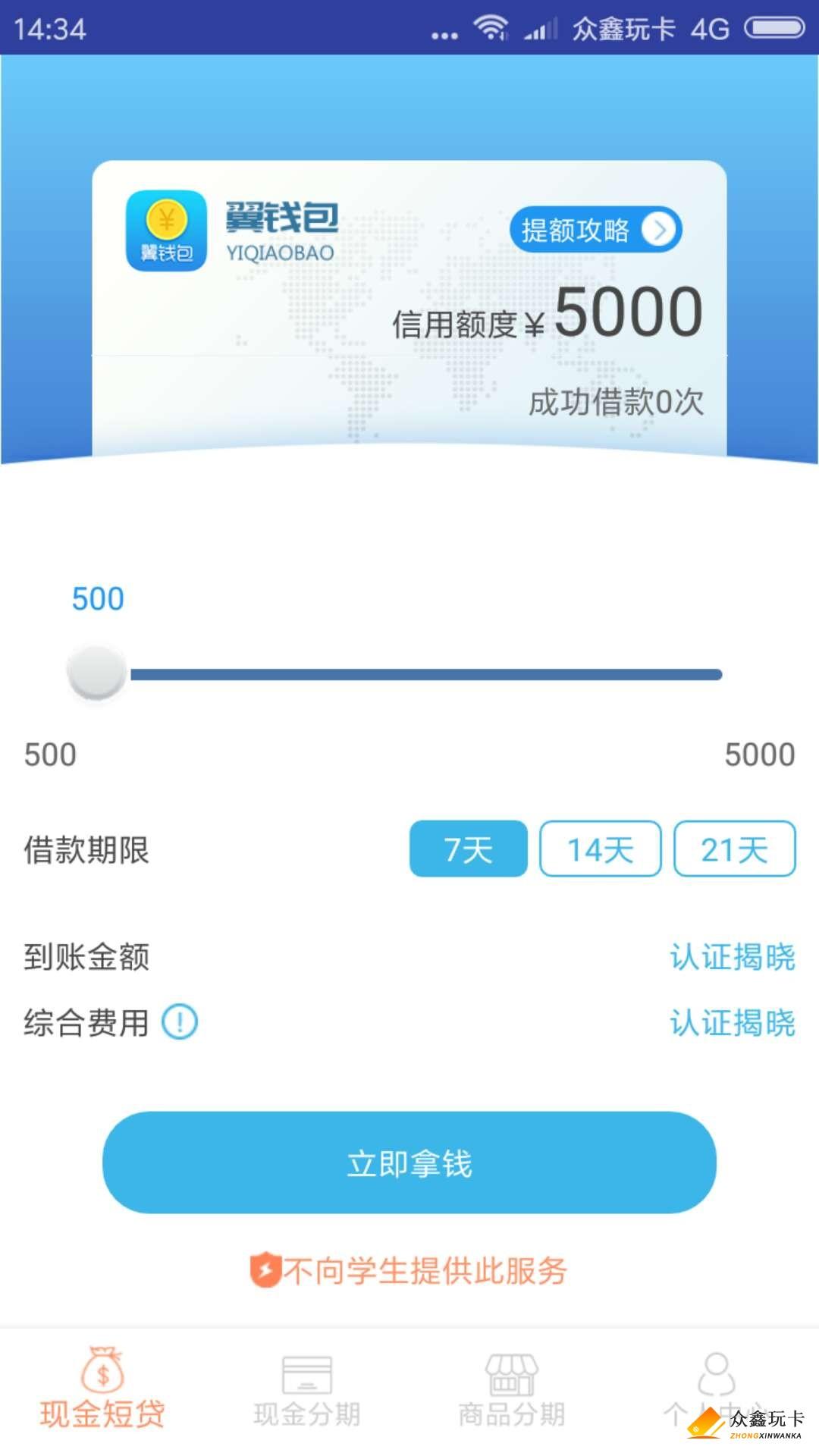 翼钱包:资料简单,5000元极速到账!