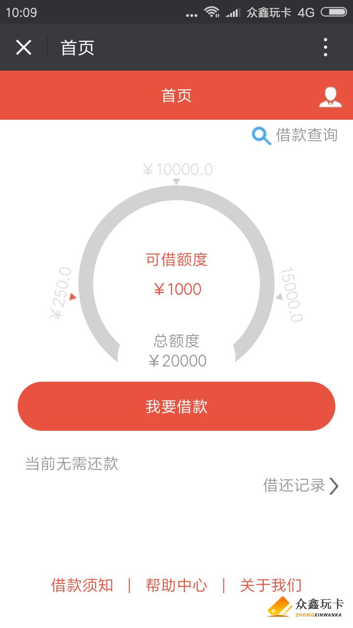 花米小钱庄,有芝麻分即可申请,1000-10000元!