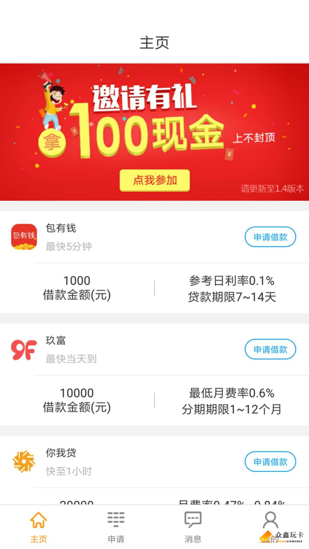 包有钱:新上线实名制手机号口子,最高可下款1000元
