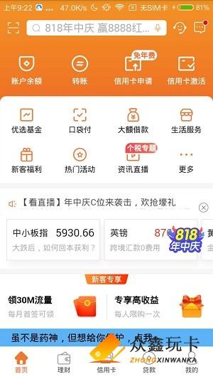 中介热炒的平安银行专项分期,操作简单,老铁速速赶来!!