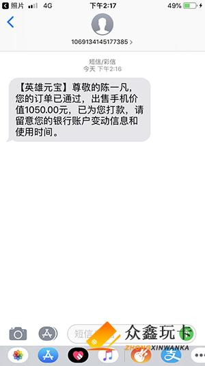 英雄元宝-众鑫玩卡