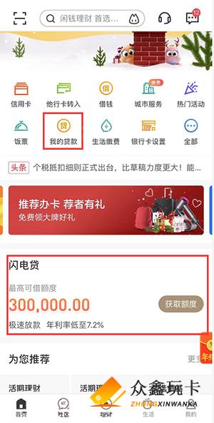招行闪电贷-众鑫玩卡