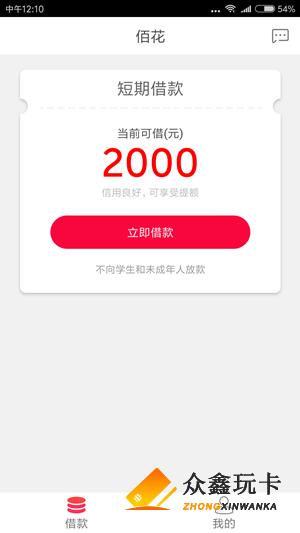 佰花-众鑫玩卡