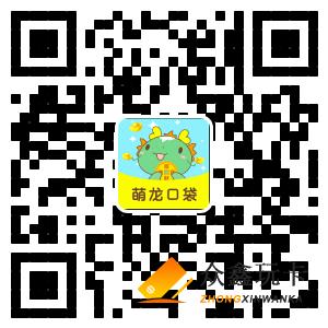 众鑫玩卡-萌龙口袋