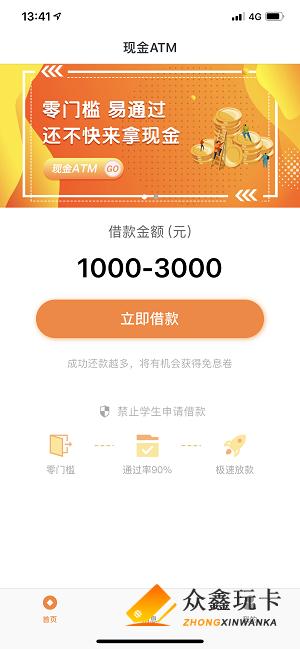 众鑫玩卡-现金ATM
