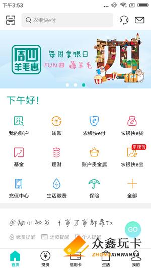 众鑫玩卡-网捷贷