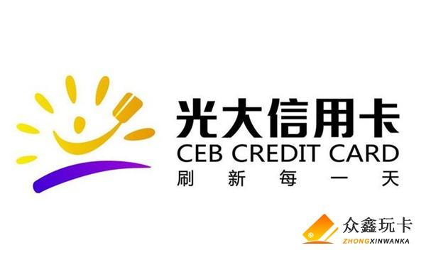 光大银行信用卡怎么办理?这些申卡技巧你掌握了吗?