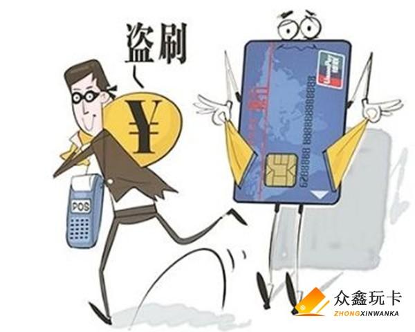 信用卡如何防止被盗刷? 信用卡被盗刷了应该怎么办?