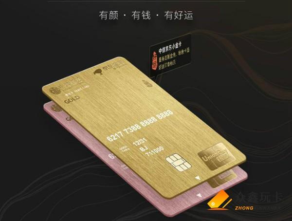 中信银行京东PLUS联名卡权益怎么样?卡片需要年费吗?