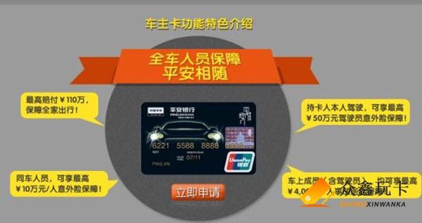 平安车主信用卡有哪些权益?详细的介绍来了!