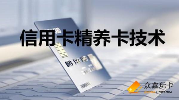 信用卡养卡有哪些禁忌?这几个细节问题要注意!