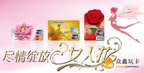 民生银行女人花信用卡权益如何?卡片申请需要年费吗?