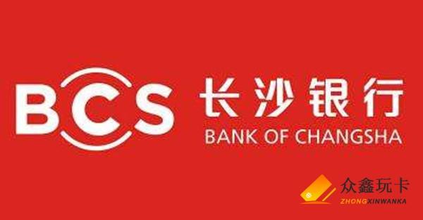长沙银行信用卡好申请吗?如何查询信用卡申请进度?