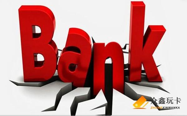 银行倒闭了信用卡还要还吗?信用卡还不上怎么解决?