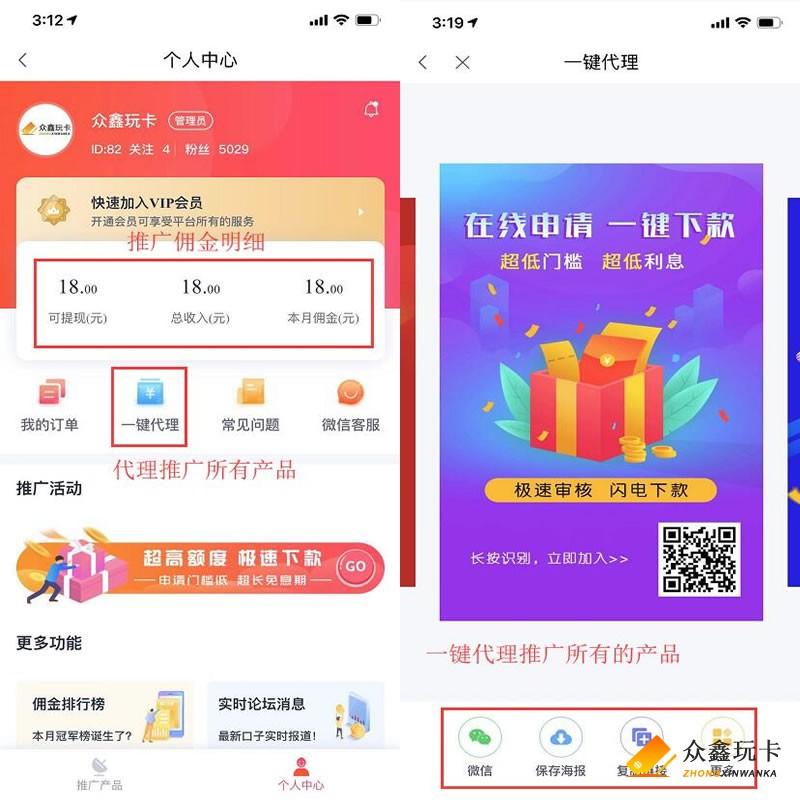 众鑫玩卡新版APP推广办卡贷款返佣金操作详情!