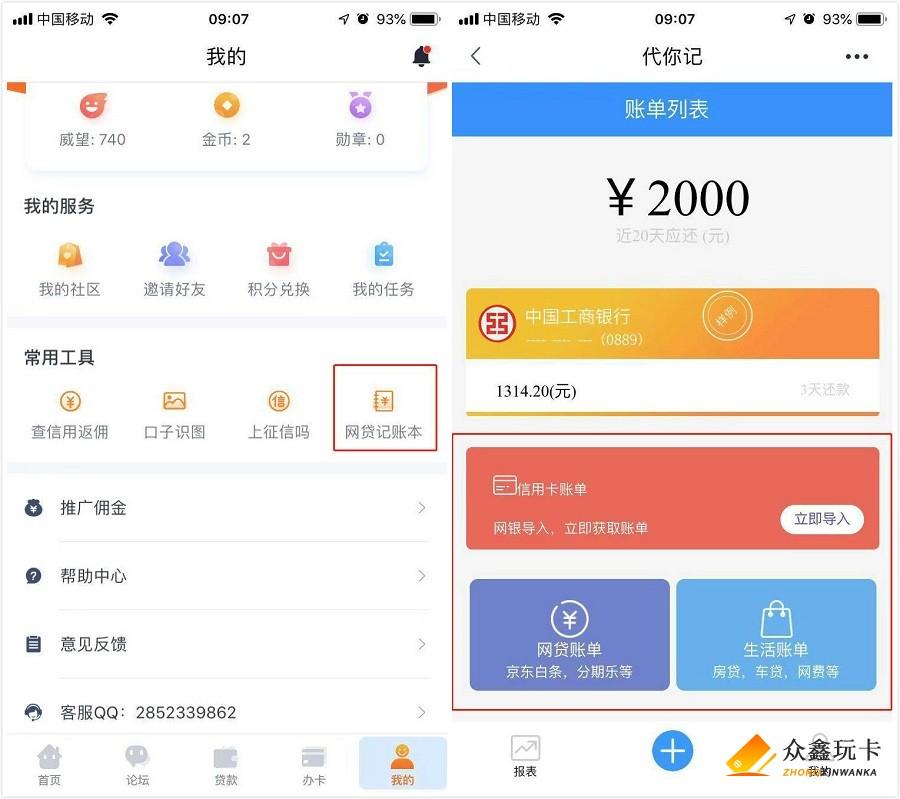 众鑫玩卡新版APP中网贷、信用卡记账功能详细介绍!