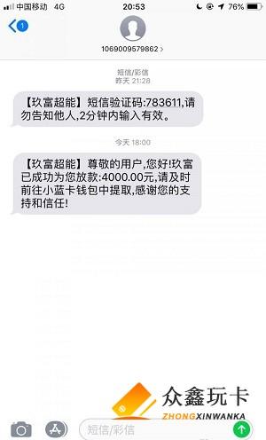 #小蓝卡#玖富旗下口子,最高8万元,当天申请当天到账,你还在等什么?