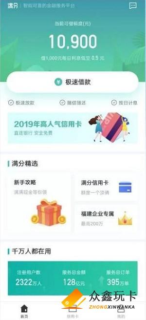 #满分# 今日头条旗下放心借新马甲,全程机审,最高申请20万!