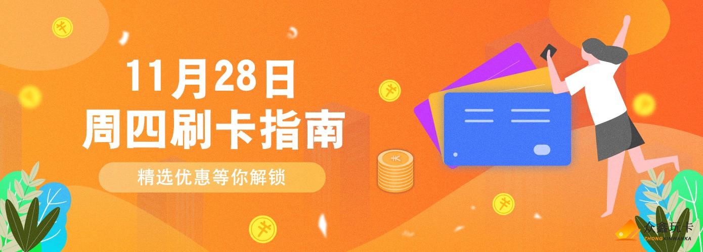 众鑫玩卡信用卡优惠板块.jpg
