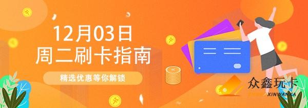 本周二各大银行信用卡刷卡一览!2019.12.3