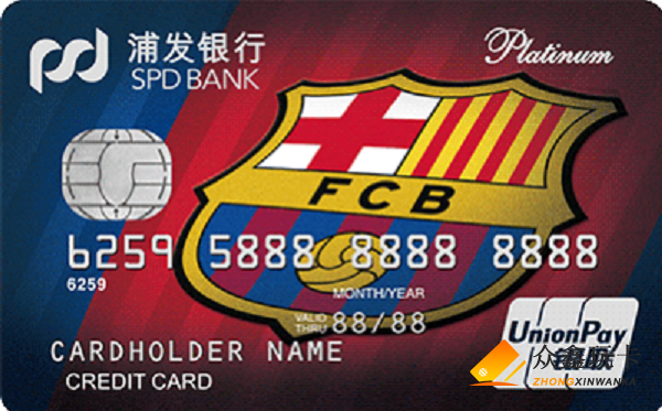 巴塞罗那120周年庆!浦发巴萨主题信用卡在享传奇礼遇!