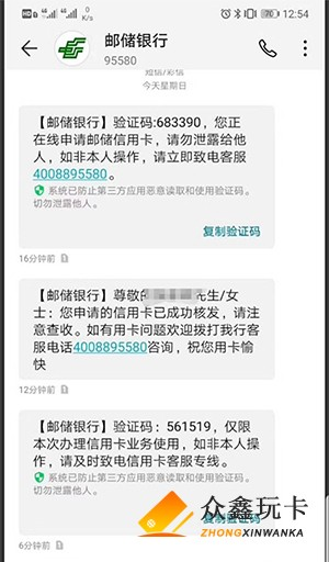 邮政银行-众鑫玩卡