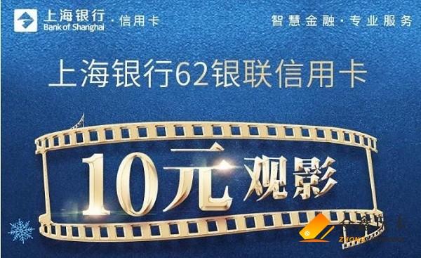 上海银行信用卡新春特惠,观影美食享不停!