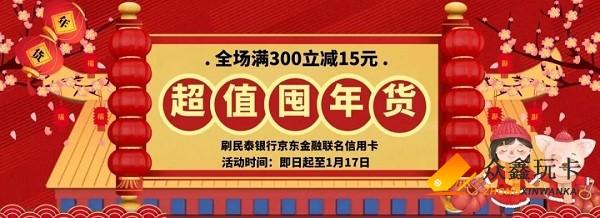 刷民泰银行京东金融联名信用卡,满300立减15元!