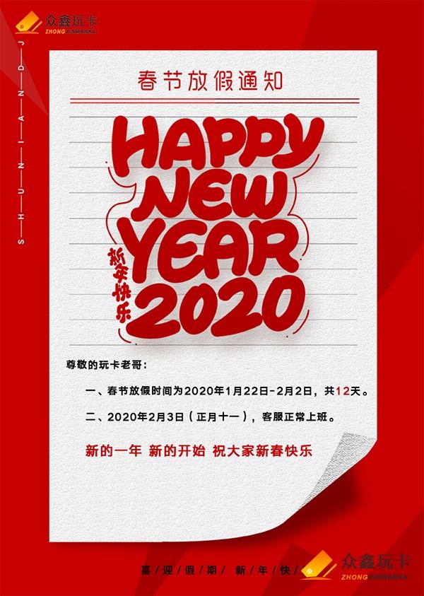 众鑫玩卡春节放假公告,祝大家新春快乐!