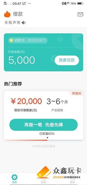 #芸豆分/借款大王# 贷上钱新马甲,额度不共享,可同时下款哦!