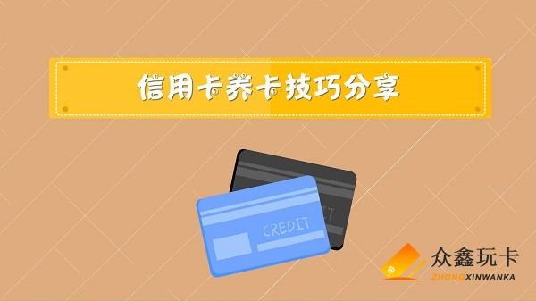 2020年2月11日周二各大行信用卡刷卡一览!