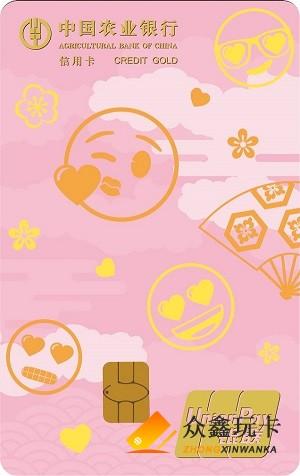 2020年农业银行全新发布emoji限量版卡面!