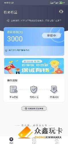 Screenshot_2020-02-15-12-32-55-411_com.summer.youmiyoupin.jpg
