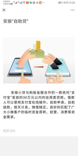 #安振小贷#实力企业贷款口子,安徽中小企业专属生产经营贷款