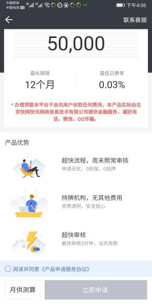 #金柯贷-快网快讯#2020年公积金贷款口子,下款最高5W!