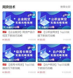 众鑫玩卡金融视频课程推广赚佣金操作详情!