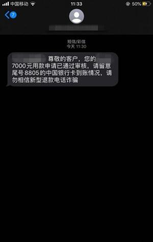 万达普惠万e贷靠谱吗?晚还一天循环不了了!插图(4)