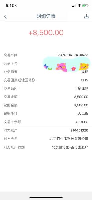 分享微信直接秒出5000额度的网贷口子