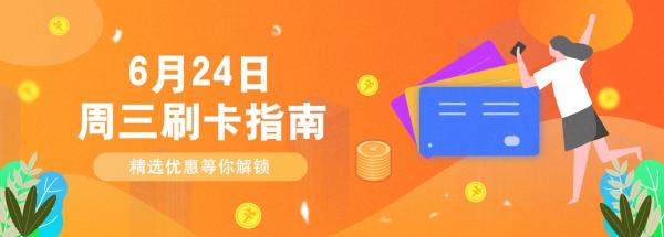 众鑫玩卡信用卡优惠板块(1).jpg
