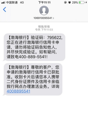 渤海银行信用卡疑似小放水,还没试的先进来看!