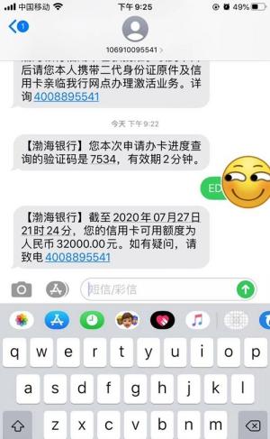 渤海银行信用卡独家通道,不是车游自游卡,终生免年费!