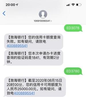 渤海信用卡,全方位无死角收单,件均1万元起!